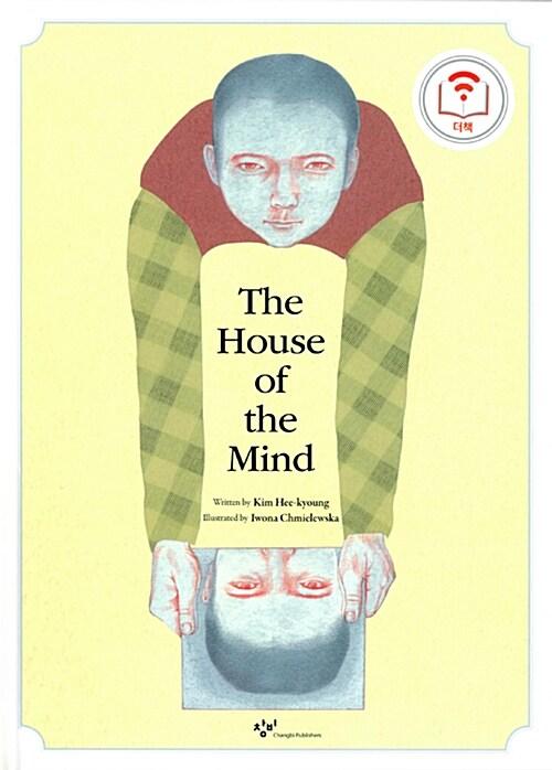 [더책] The House of the Mind