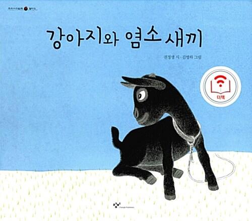 [더책] 강아지와 염소 새끼