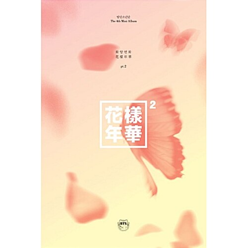 방탄소년단 - 미니 4집 화양연화 pt.2 [Peach ver.]