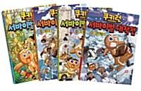 쿠키런 서바이벌 대작전 1~4 세트 - 전4권