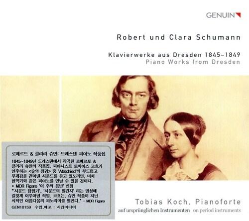 [수입] 로베르트 & 클라라 슈만 : 드레스덴 피아노 작품집