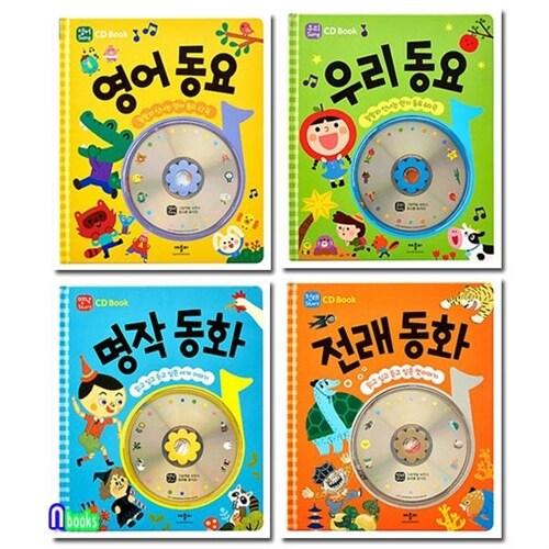 애플비북스/CD Book 명작동화+전래동화+영어동요+우리동요 전4종세트