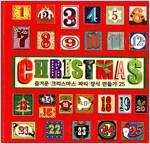 즐거운 크리스마스 파티 장식 만들기 25
