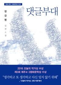 댓글부대 - 2015년 제3회 제주 4.3 평화문학상 수상작