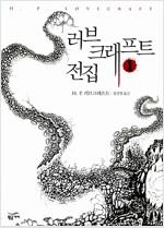 러브크래프트 전집 1~7 세트 - 전7권