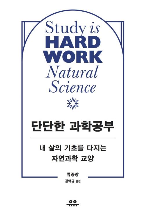 단단한 과학 공부
