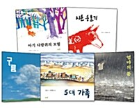 바우솔 시 그림책 세트 - 전5권