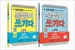 [세트] 초등영문법 문법이 쓰기다 기본 1~2 세트 - 전2권