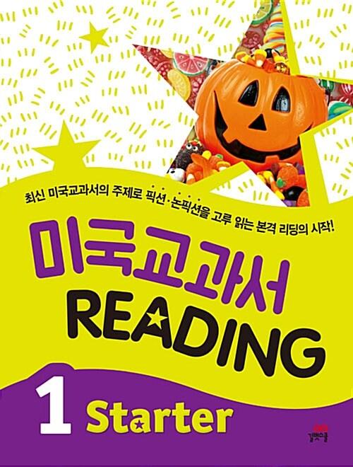 미국 교과서 Reading Starter 1