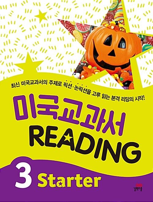 미국 교과서 Reading Starter 3