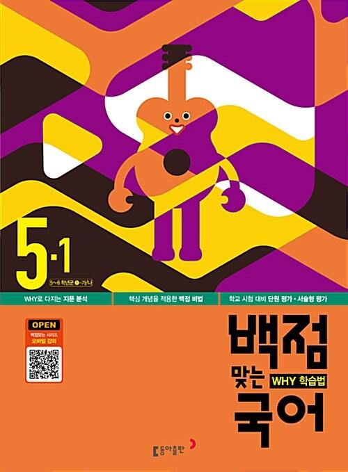 동아 백점맞는 국어 5-1 (2016년)