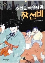 조선 과학수사관 장 선비