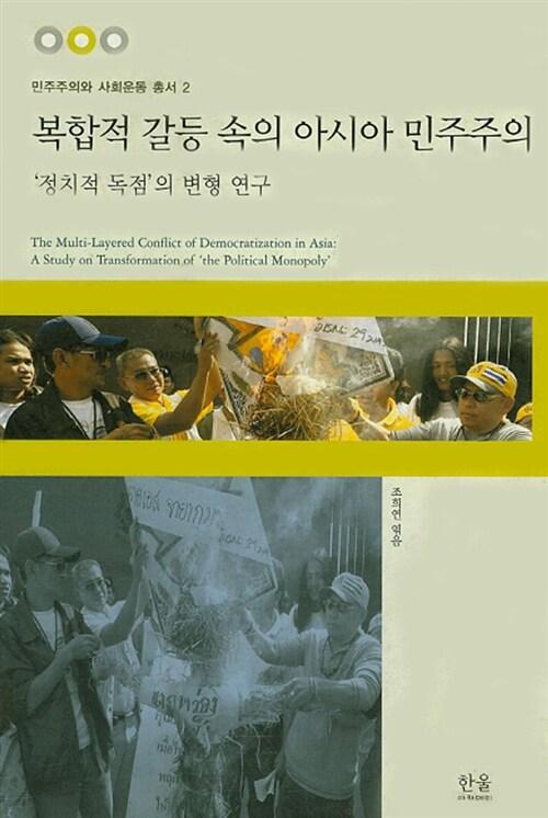 복합적 갈등 속의 아시아 민주주의 (반양장)