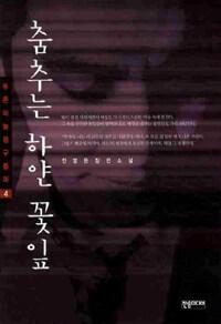 춤추는 하얀 꽃잎 : 진영돈 장편소설