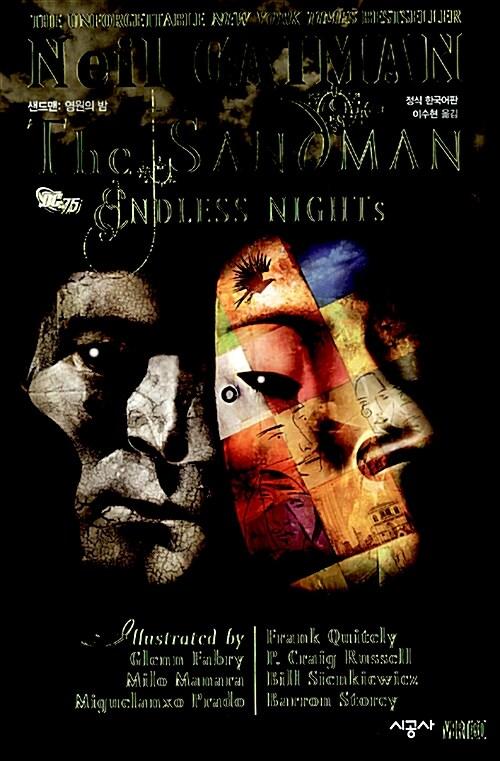 샌드맨 The SandMan : 영원의 밤