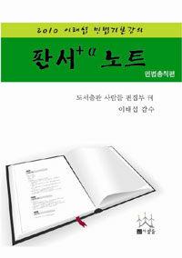 (2010 이태섭 민법기본강의)판서+α노트 : 민법총칙편