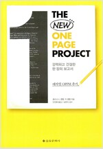 The New One Page Project
