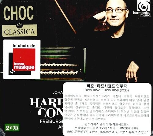 [수입] 바흐 : 하프시코드 협주곡 BWV1052-1058 [2CD]