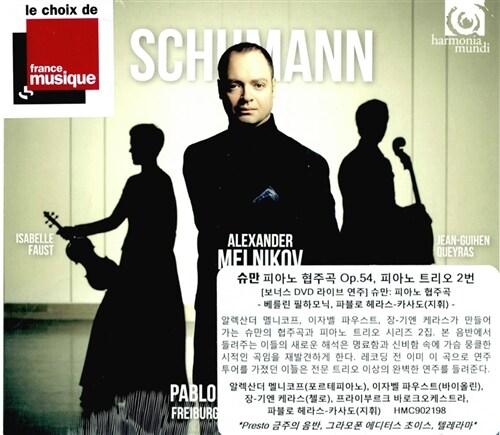 [수입] 슈만 : 피아노 협주곡 A단조 Op. 54, 피아노 3중주 2번 Op. 80 [CD+보너스 DVD]