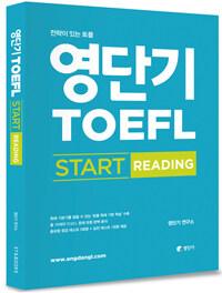 영단기 TOEFL START READING