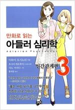 만화로 읽는 아들러 심리학 3