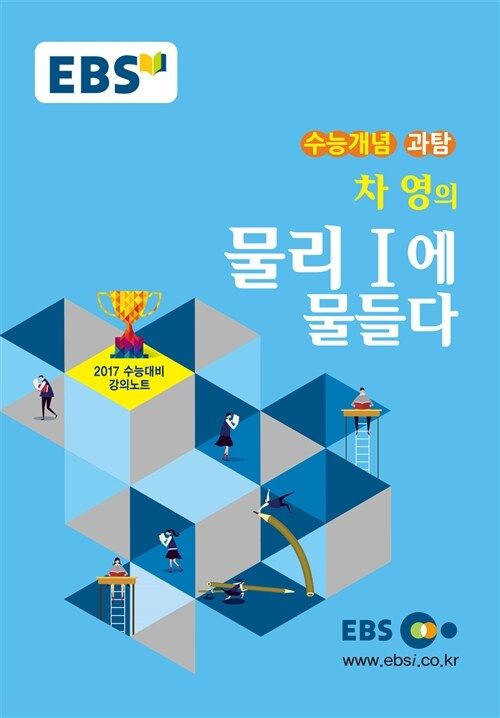 EBSi 강의교재 수능개념 과학탐구영역 차영의 물리 1에 물들다 (2016년)