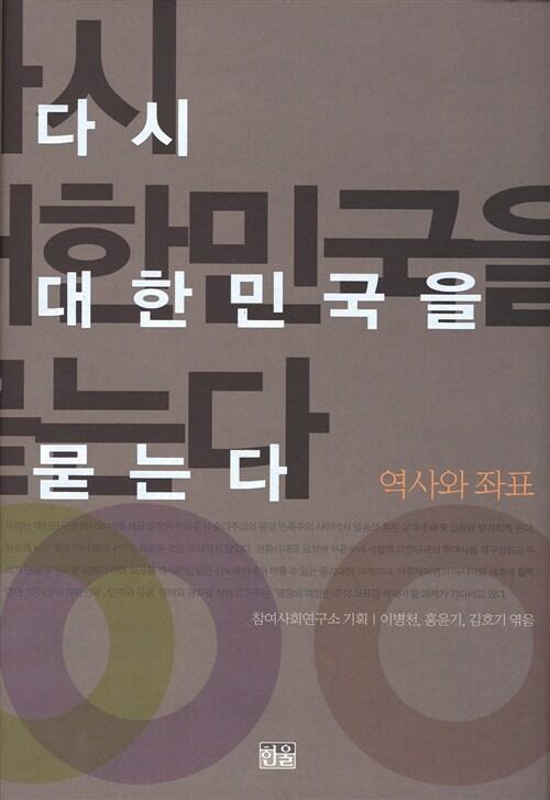 다시 대한민국을 묻는다 (반양장)