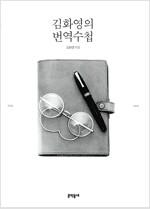 김화영의 번역수첩