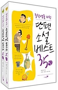 중학생을 위한 단편소설 베스트 35 상.하 세트 - 전2권