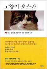 [중고] 고양이 오스카