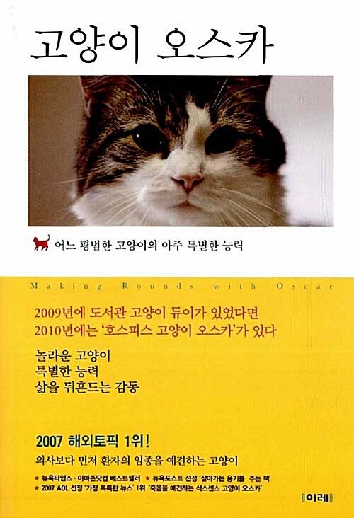 고양이 오스카