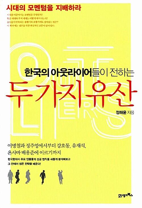 한국의 아웃라이어들이 전하는 두 가지 유산