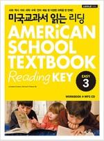 [중고] 미국교과서 읽는 리딩 Easy 3 (교재 + 워크북 + MP3 CD)