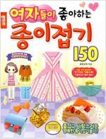 여자들이 좋아하는 종이접기 150