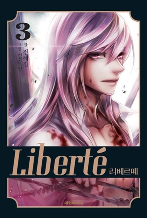 리베르떼 3