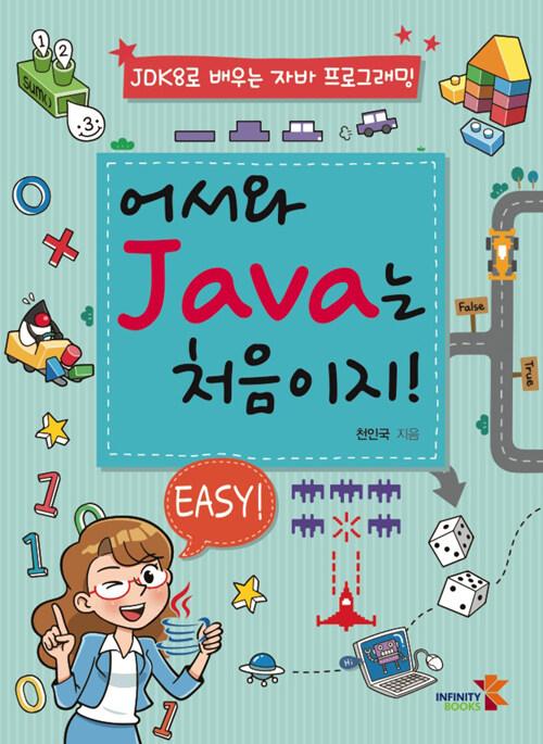 어서와 Java는 처음이지! : JDK8로 배우는 자바 프로그래밍