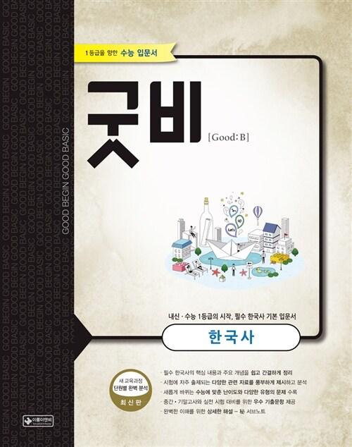 굿비 한국사 (2016년)