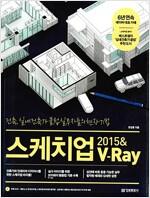 [중고] 스케치업 2015 & V-Ray