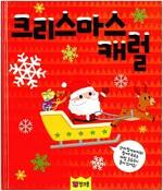 핑크퐁 CD북 : 크리스마스 캐럴 (책 + CD 1장)