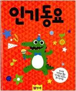 핑크퐁 CD북 : 인기동요 (책 + CD 1장)