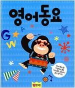 핑크퐁 CD북 : 영어동요 (책 + CD 1장)