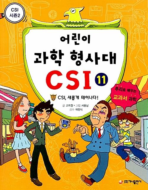 어린이 과학 형사대 CSI. 11, CSI여, 새롭게 태어나다!