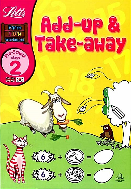 Add-up & Take-away