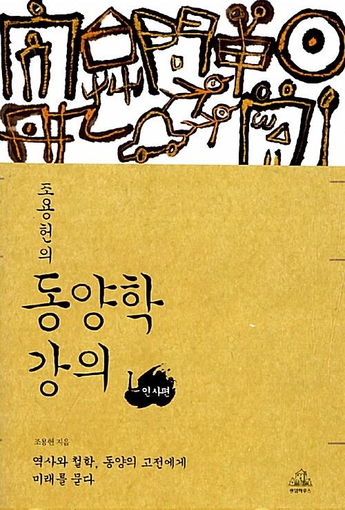 조용헌의 동양학 강의 1