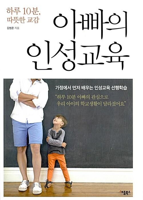 하루 10분, 따뜻한 교감 아빠의 인성교육