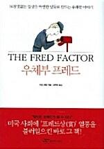 우체부 프레드 (반양장)