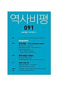 역사비평 91호