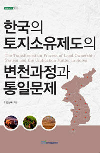 한국의 토지소유제도의 변천과정과 통일문제