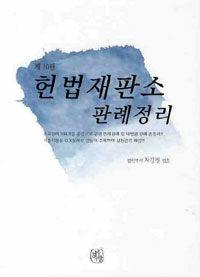 헌법재판소 판례정리 제10판