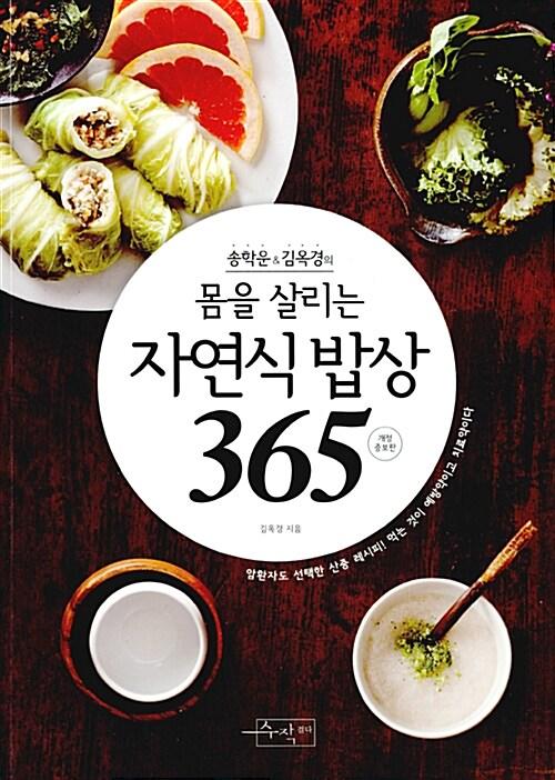 몸을 살리는 자연식 밥상 365